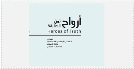 "The title page of the Gaza office of the ministry of information's publication about the 17 journalists killed in Operation Protective Edge (""Heroes of Truth"")."