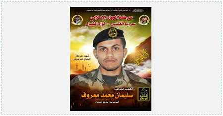 "Death notice issued by the PIJ / Jerusalem Brigades / Northern [Gaza Strip] Brigade for the death of ""jihad fighter shaheed"" Suleiman Muhammad Marouf."