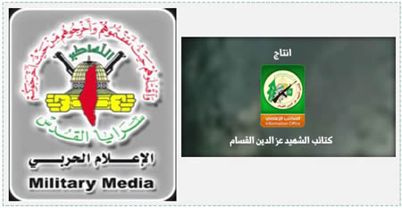 "Left: The logo of the PIJ/Jerusalem Brigades' ""military media."" Right: The logo of the Izz al-Din al-Qassam Brigades' ""information office."""