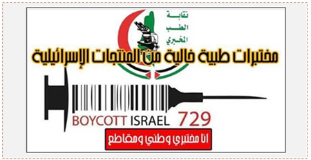 The Palestinian association of medical laboratories announces its boycott of Israeli products (Facebook page of Fatah, February 11, 2015)