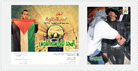 Left: Poster glorifying the perpetrator of the vehicular attack in Jerusalem, March 6, 2015 (Facebook page of the Islamic Bloc at Al-Najah University, March 7, 2015). Right: The Hamas association's display at Al-Najah University, simulating a masked Palestinian stabbing an Orthodox Jew (Facebook page of the Islamic Bloc at Al-Najah University, March 5, 2015)