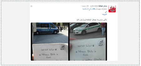 "Photos from Rome under the caption ""The Islamic State in Rome.""  The Twitter account holder added: ""Slogans of support for the Islamic State in Rome, which will soon be invaded by the Caliphate troops, Allah willing"" (ISIS-affiliated Twitter account, April 28, 2015)."