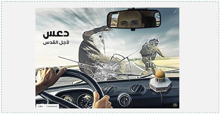 "Facebook profile picture from an account affiliated with Hamas' student factions in Judea and Samaria, promoting vehicular attacks. The Arabic reads, ""Run over [Israelis] for the sake of Jerusalem."""