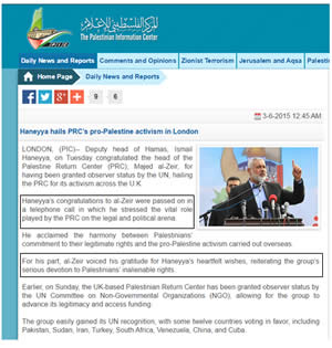 Wording of the announcement as appeared on Hamas's website in English (PALINFO, June 2, 2015). Emphasis added by the ITIC.