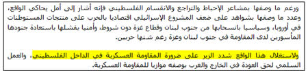 "An excerpt from an interview with Majed al-Zeer that appeared on Al-Jazeera Channel website, May 2, 2010. The emphasized line is where Al-Zeer pointed out the need for ""military resistance inside the territory of Palestine"". The text was written as a paraphrase by the journalist and not constructed as an interview, with questions and answers."