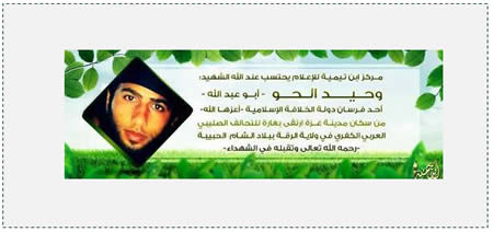 Poster issued by the Ibn Taymiyyah Media Center, announcing the death of Wahid Maher al-Hu, aka Abu Abdallah (The Ibn Taymiyyah Media Center's Twitter page, June 9, 2015)