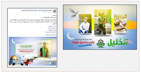 "Notices of support and encouragement for the terrorist operative who carried out the stabbing attack, issued by the Islamic bloc at the Palestine Polytechnic University in Hebron. Left: ""Ramadan…the month of jihad and the mujahedeen [jihad fighters]. The Islamic bloc of the Polytechnic University in Hebron praises the heroic attack in Jerusalem carried out by 'the lion of the Islamic bloc, Yasser Yassin Tarawa from the town of Sa'ir north of Hebron."" Right: The Arabic reads, ""Stab [him/them], oh lion of Hebron. The man who carried out the attack in Jerusalem (Facebook page of the Islamic bloc of the Palestine Polytechnic University in Hebron, June 21, 2015)."