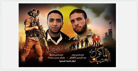 A poster in memory of Abd al-Rahman al-Qataa and Hamam Hassan Hamada, two operatives in the Al-Nukhba elite unit of Izz al-Din al-Qassam Brigades (Twitter). Their names and the names of many other Al-Nukhba operatives did not appear in the lists of fatalities affiliated with Hamas, which were published in the Gaza Strip.
