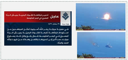 Right: Missile being launched at the Egyptian vessel north of Rafah and hitting it. Left: The Sinai province claim of responsibility for the attack (Twitter, July 16, 2015)
