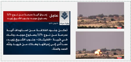 Left: Claim of responsibility for the attack on the tank by ISIS's Sinai province. Right: Documentation of the anti-tank missile being launched and hitting a tank of the Egyptian security forces (ISIS-affiliated Twitter account, July 25, 2015; dump.to, July 25, 2015).