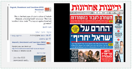 "The BNC leverages Israeli media for its propaganda. The front page of the popular Israeli daily newspaper Yedioth Aharonot, whose main headline reads, ""The boycott of Israel will get worse"" (Bdsmovement.net, January 13, 2015)."