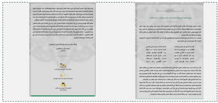 Joint message of condolence by the three leading organizations affiliated with Al-Qaeda in the Middle East (Al-Nusra Front-affiliated Twitter account, August 5, 2015)