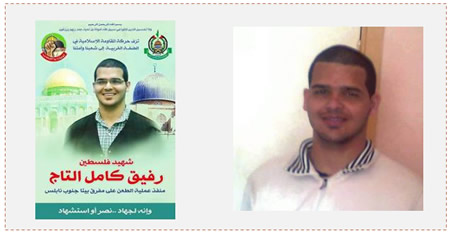 "Left: Hamas death notice for Rafiq Kamel Rafiq al-Taj, calling him a ""shaheed of Palestine"" (Facebook page of the Islamic Bloc of the Palestine Polytechnic University in Hebron, August 15, 2015). Right: Rafiq al-Taj (Facebook page of the Islamic Bloc of Bir Zeit University, August 15, 2015)"