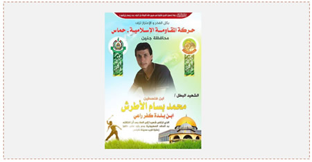 "The death notice issued by Hamas for Muhammad Bassam Abu Amsha, calling him a ""heroic martyr, the son of Palestine"" (Facebook page of PALDF, August 18, 2015)."