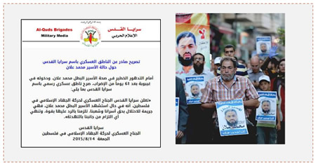 Left: the notice issued by the military-terrorist wing of the PIJ threatening to end the lull in the fighting against Israel from the Gaza Strip (Jerusalem Brigades website, August 14, 2015). Right: Demonstration held in Ramallah in support of Muhammad Allaan (Wafa News Agency, August 14 and 15, 2015).