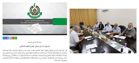 Left: A section of the joint declaration issued by Hamas and the PIJ after the leadership meeting (Hamas website, August 16, 2015). Right: The Hamas and PIJ leaderships meet in the Gaza Strip (Facebook page of Quds.net, August 16. 2015).