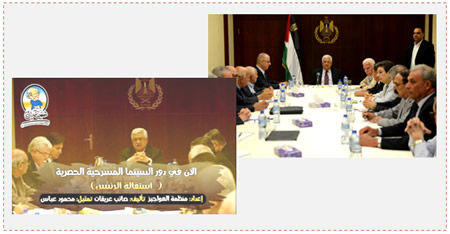 "Left: Picture appearing on the Hamas-affiliated PALDF Facebook page. It pokes fun at the resignations, claiming they were only for show. The Arabic reads, ""Exclusive, now on the theatre stage. Produced by an organization without teeth, scenario by Saeb Erekat, starring actor, Mahmoud Abbas (Facebook page of Quds.net, August 22, 2015). [Right: Mahmoud Abbas at a meeting of the PLO's Executive Committee (Wafa News Agency, August 22, 2015)."