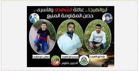 "Notice issued by Hamas with a picture of Majdi al-Hija'a (center). The Arabic reads, ""Abu al-Hija'a…family of shaheeds and prisoners. The impregnable fortress of the resistance."" The two smaller pictures are of two of Majdi al-Hija'a's brothers, Hamas operatives who were killed in 1994. Under the pictures are the logos of the ""At your orders, Oh, Al-Aqsa"" campaign and the Hamas movement (Facebook page of PALDF, September 1, 2015)."
