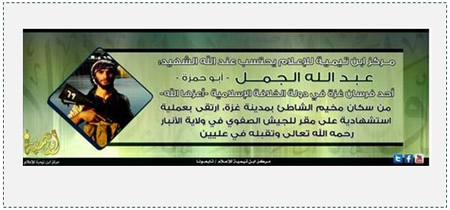 Memorial notice for Abdallah al-Jaml issued by the Ibn Taymmiyah Media Center, the information wing of the Salafists in the Gaza Strip (Twitter account of @bentymela0008, August 28,2015).