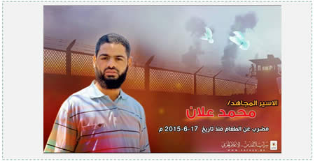 "Picture disseminated by the Jerusalem Brigades, the PIJ's military-terrorist wing, of administrative detainee Muhammad Allan, a PIJ terrorist operative who went on a long hunger strike. The Arabic reads, ""The jihad fighter prisoner Muhammad Allan, on a hunger strike since June 6, 2015"" (Facebook page of the Muhjat al-Quds Foundation in the Gaza Strip, August 19, 2015)."