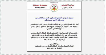 The Jerusalem Brigades announcement threatening Israel it would end the lull in the Gaza Strip (Jerusalem Brigades website, August 14, 2015).