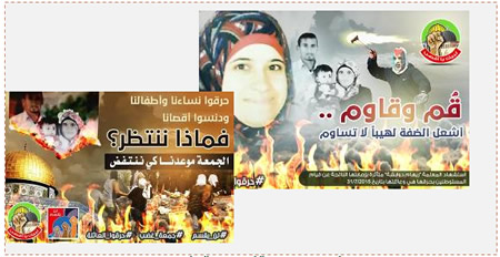 "Notices appearing on various Palestinian Facebook pages calling for an ""uprising"" in the wake of the death of Riham Dawabshe. Left: The Arabic reads, ""They burn our women and children and defile Al-Aqsa mosque, what are we waiting for? This [coming] Friday is the day of our uprising"" (Facebook page of PALDF, September 7, 2015). Right: The Arabic reads, ""Rise up and resist…ignite the [West] Bank and do not compromise (Facebook page of the Islamic Bloc at Al-Najah University, September 7, 2015)."