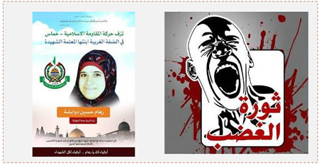 "Left: Notice mourning the death of Riham Dawabshe issued by Hamas (Facebook page of PALDF, September 7, 2015). Right: Notice calling for a ""day of rage"" in response to the death of Riham Dawabshe and the ""defilement of Al-Aqsa mosque."" The Arabic reads, ""The revolution of rage"" (Facebook page of Shihab, September 6, 2015)."