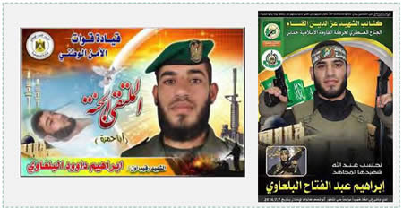 Left: National security force death notice for Ibrahim Abd al-Fattah Daoud al-Bala'awi, killed in Operation Protective Edge (Facebook page of the national security forces in the Gaza Strip, July 8, 2014). Right: Hamas death notice for Ibrahim Abd al-Fattah Daoud al-Bala'awi.