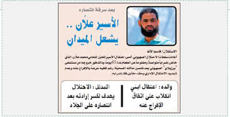 "The headline of an article in Al-Esteqlal, the organ of the PIJ, following the renewed administrative detention of Muhammad Allan: ""The prisoner Allan ...  will ignite the region"" (Al-Esteqlal, September 17, 2015)"