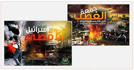 "Left: Hamas poster calling for attacks for Al-Aqsa that will shake Israel's security. The poster reads: ""Make Israel's security tremble for the sake of Al-Aqsa"" (PALDF Facebook page, September 17, 2015). Right: Hamas calling for a day of rage on Friday on behalf of Al-Aqsa (PALDF Facebook page, September 16, 2015)."