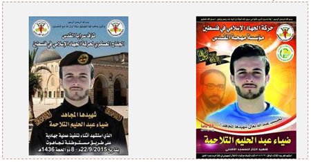 "Left: Death notice issued by the Jerusalem Brigades, the PIJ's military-terrorist wing, showing al-Talahma in uniform. Right: PIJ death notice for al-Talahma, ""the jihad warrior shaheed"" (Facebook page of the Jerusalem Brigades, September 22, 2015)."