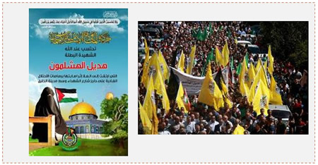 Left: Hamas' death notice for Hadil al-Hashalmoun (Facebook page of PALDF, September 22, 2015). Right: The funeral held by Fatah, Hamas and the PIJ for Hadil al-Hashalmoun (Wafa News Agency, September 23, 2015).