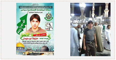 "Left: Hamas death notice issued for Hadhifa Suleiman. At the right, under the inset of a Palestinian throwing stones, the Arabic reads, ""The intifada of the stone-throwers"" (Facebook page of the Islamic Block at Bir Zeit University, October 5, 2015). Right: Hadhifa Suleiman (Watan, October 5, 2015)."