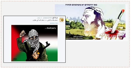 "Left: Notice inciting terrorism in Judea and Samaria. The Arabic reads, ""May your hand be blessed, oh fighter…May the hand that struggled be blessed…The heartbeat of the West Bank"" (Twitter account of Fatah's office of enlistment and organization, October 3, 2015). Right: Fatah notice calling for the stabbing of Israelis in Jerusalem (Twitter account of Fatah's office of enlistment and organization, October 4, 2015)."