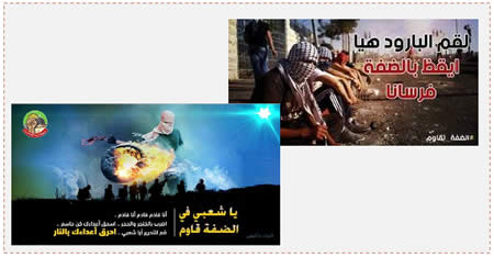"Left: Notice disseminated by the Hamas ""At your orders, Al-Aqsa"" campaign. It shows a masked Palestinian throwing a Molotov cocktail and a burning tire at the tiny IDF soldiers below. The Arabic reads, ""My people in the [West] Bank, arise!"" ""I am coming, I am coming… I will strike with dagger and rock…Grind your enemy into dust…Burn him with fire."" Right: Masked Palestinians, participants in the violence. The Arabic reads, ""The taste of gunpowder…Awake, knights of the [West] Bank"" (Facebook page of the Islamic Block at Al-Najah University, October 4-5, 2015)."
