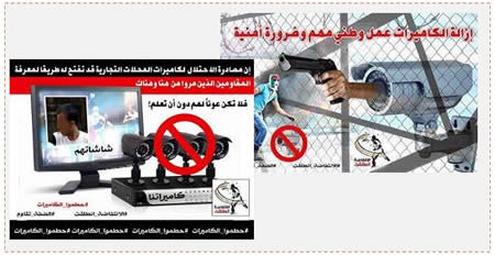 Call to vandalize and disable security cameras (Facebook page of PALDF, October 6, 2015).