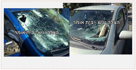 Israeli civilian vehicles attacked by stone-throwing Palestinians near Beit Umar (northwest of Hebron) (Facebook page of Red Alert, October 11, 2015).