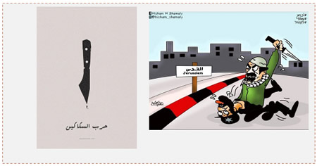 "Left: Israel is represented by a knife, and the Arabic reads, ""The war of knives"" (Facebook page of PALINFO, October 11, 2015). Right: A Palestinian stabs a Jew in Jerusalem. The Arabic, Hebrew and English in the upper right corner read, ""Slay"" (Facebook page of PALDF, October 8, 2015)."