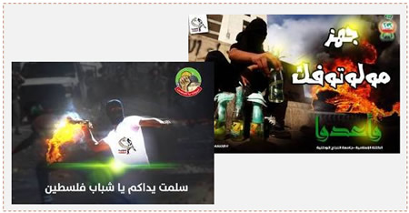 "Left: A masked Palestinian throws a Molotov cocktail. The Arabic reads, ""May your hands be blessed, oh youngsters of the [West] Bank."" Right: A masked Palestinian prepares Molotov cocktails. The Arabic reads, ""Prepare your Molotov cocktails"" (Facebook page of the Islamic bloc of Al-Najah University, October 9-10, 2015)."