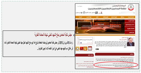 "Left: The Arabic reads, ""The council of the Palestinian Bar Association awards an honorary LL.D degree to the shaheed al-Halabi."" Right: The PBA's Arabic homepage, with the decision (circled in red) to award terrorist Muhannad Halabi an honorary LL.D (PBA website, October 14, 2015)."