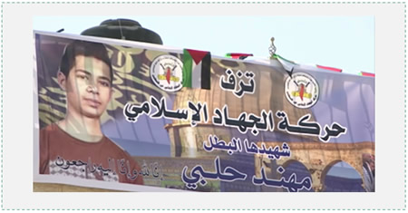 A PIJ banner hung at the mourning tent erected for Muhannad Halabi in the village of Surda (Aljazeera.net, October 5, 2015)
