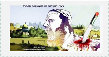 Incitement to stab Israelis in Jerusalem, from the Twitter account of Fatah's Office of Enlistment and Organization, October 4, 2015. The stabbing attacks carried out by lone attackers without terrorist records have become the main modus operandi in the current wave of terrorist attacks.