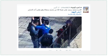 "The Tweet's caption reads, ""The lion Muhammad Sayyid Ali, may Allah receive him [in paradise], from the Shuafat refugee camp, stabs one of the pigs."" The picture is of a Palestinian terrorists stabbing an Israeli policeman near the Nablus gate in the Old City of Jerusalem"