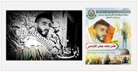 "Left: Picture of Feisal Muhammad Awad al-Qawasmi from his Facebook page. The Arabic reads, ""Son of Fatah"" (Facebook page of Feisal Muhammad Awad al-Qawasmi October 17, 2015.) Right: The Hamas death notice for Feisal Muhammad Awad al-Qawasmi (Facebook page of the Islamic Bloc in Hebron, October 17, 2015)."