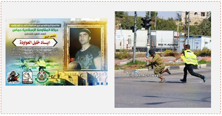 Left: Hamas death notice for al-Awauda (Facebook page of the Islamic Bloc in Hebron, October 17, 2015). Right: Terrorist al-Awauda, wearing a press vest, tries to stab an IDF soldier (Twitter, October 17, 2015)