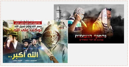 "Left: Encouragement for stabbing attacks. The Arabic reads, ""If you have seen those infidels, strike their throats…Allahu akbar (Facebook page of Gaza al-'Aan, October 14, 2015). Right: A notice reading ""We will take your souls, oh sons of pigs"" (Facebook page of Gaza al-'Aan, October 13, 2015)."