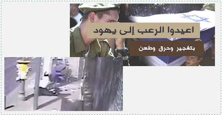 "Left: In the video documenting the vehicular and stabbing attack in Jerusalem, the announcer calls on viewers to stab, run over, poison, blow up and burn the Jews. Right: The video entitled ""Terrify the Jews again with explosions, fire and stabbing""  (Archive.org file-sharing website, October 18, 2015)."