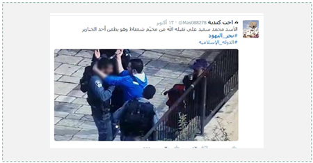 "The Tweet's caption reads, ""The lion Muhammad Sayyid Ali, may Allah receive him [in paradise], from the Shuafat refugee camp, stabs one of the pigs."" The picture is of a Palestinian terrorist stabbing an Israeli policeman near the Nablus gate in the Old City of Jerusalem  (Twitter account of اخت كندية @Maso88278, October 13, 2015)."