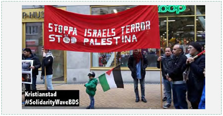 הפגנה של BDS ב-Kristianstad, שוודיה (bdsmovement.net, 19 באוקטובר 2015).