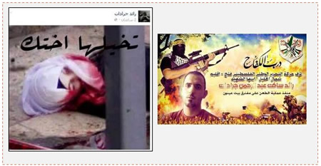 Left: The picture of Dania Jihad Hussein Irshed on Ra'ed Jaradat's Facebook page (Facebook page of Sa'ir, October 26, 2015) Right: The death notice Fatah issued for Ra'ed Saket Abd al-Rahman Jaradat (Twitter account of Fatah, October 26, 2015).